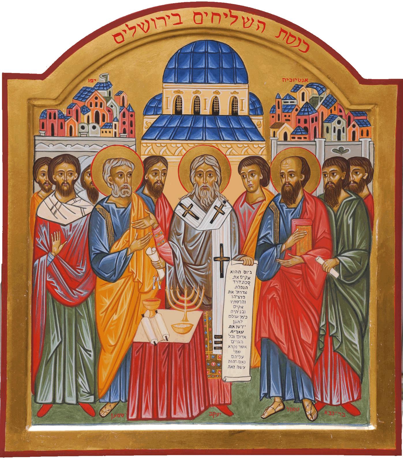 icona-concilio-apostoli-gerusalemme-at15.png